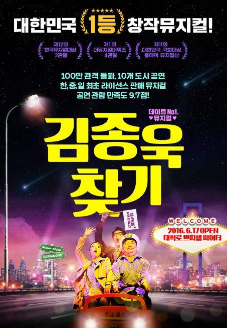 김종욱-찾기_신규포스터