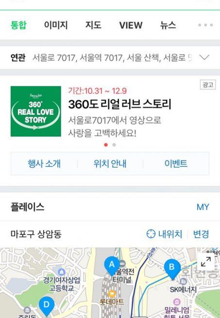 서울로 7017 모바일